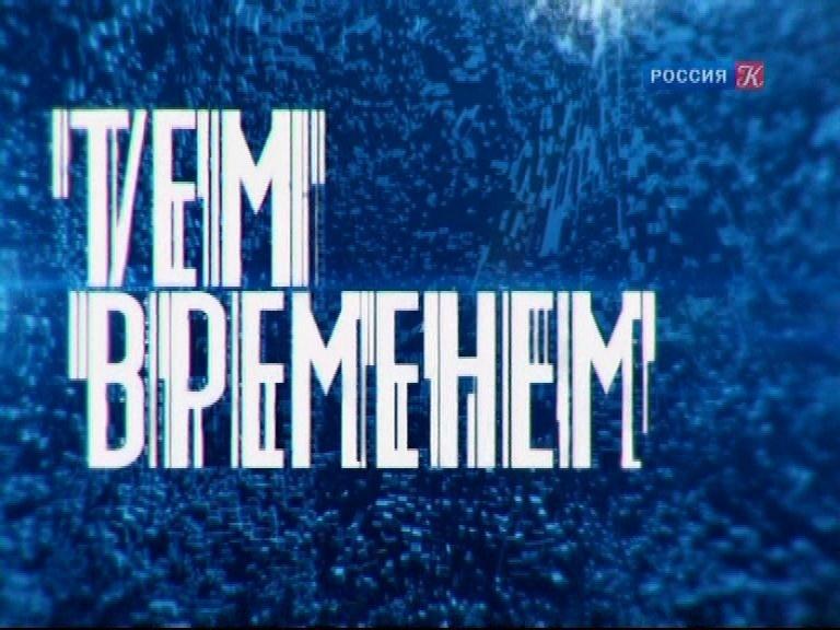 Авторское право для документального кино «Тем временем» с Александром Архангельским.