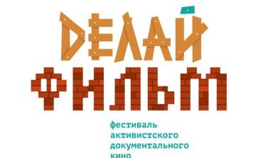 Фестиваль документального кино «Делай фильм» пройдет в СВАО в апреле