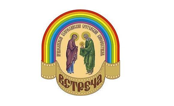 С 11 по 16 февраля в Обнинске состоится XIII Международный Сретенский православный кинофестиваль «Встреча»