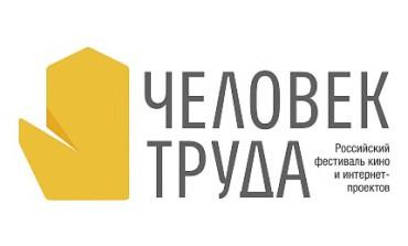 В Екатеринбурге пройдет III Российский фестиваль кино- и интернет-проектов «Человек труда»