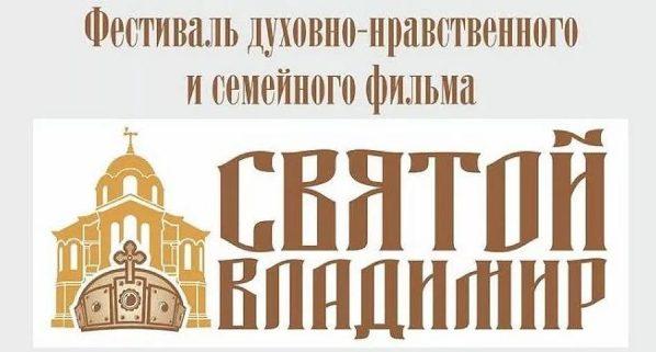 Кинофестиваль «Святой Владимир» объявил о начале приёма заявок на конкурс-2018