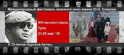 Фестиваль военного кино им. Ю.Н. Озерова 2018: программа
