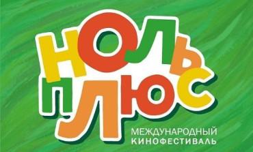 В Тюмени состоится юбилейный  V Международный фестиваль детского и семейного кино «НОЛЬ ПЛЮС»