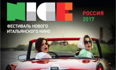 ТАСС проведёт пресс-конференцию 20-го Фестиваля нового итальянского кино N.I.C.E.