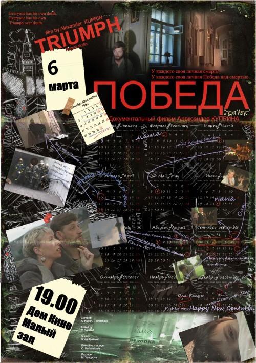 Афиша документального  фильма ПОБЕДА 06032018