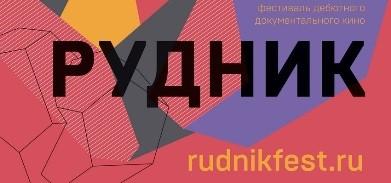 В Свияжске пройдет второй международный фестиваль дебютного документального кино «Рудник»