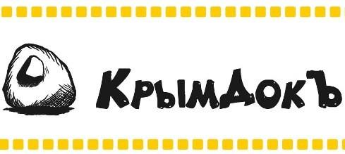 С 14 по 17 мая 2018 года Крым станет площадкой показов кинопрограмм I Крымского открытого фестиваля документального кино «КрымДок»