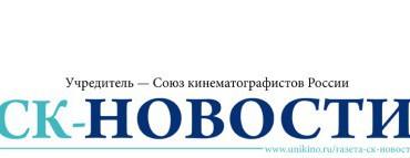 Ассоциация документального кино СК РФ в газете «СК-Новости No 6 (368) 14 июня  2018