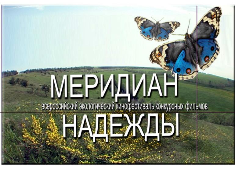 Фестиваль «Меридиан надежды» в Санкт-Петербурге определил лучшие экологические фильмы