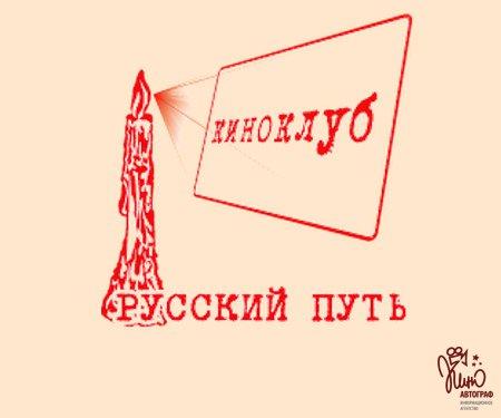 Русский путь.Творческий вечер режиссера Алексея Бурыкина.