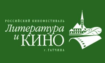 Гатчина. XXIV кинофестиваль «ЛИТЕРАТУРА И КИНО»