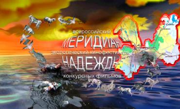 """""""Фестиваль Меридиан надежды"""". Санкт-Петербург погрузится в экологическое кино"""