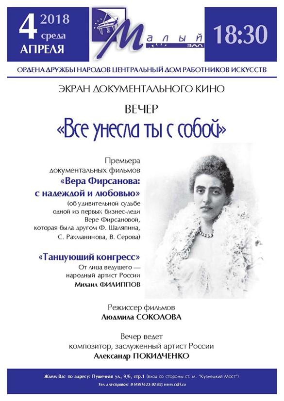 4 апреля экран документального кино Центрального Дома работников искусств представит вечер режиссера Людмилы Соколовой «Всё унесла ты с собой».