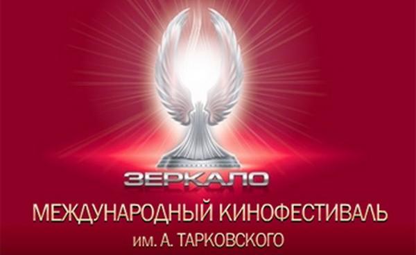 XII Международный кинофестиваль им. Андрея Тарковского «Зеркало» меняет концепцию