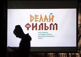 Фестиваль «Делай фильм» объявил программу