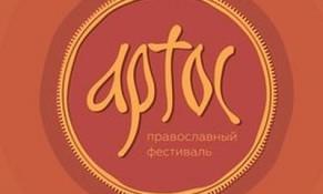 КИНО ПРОГРАММА ФЕСТИВАЛЯ «АРТОС. СИМФОНИЯ НАРОДОВ»