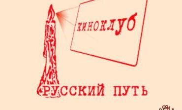 Киноклуб «Русский путь»  проводит показ фильмов «Живем и помним...» и «Старая музыка. Vita nova»  режиссера Марины Мироновой .