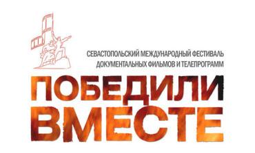 На фестивале документальных фильмов «Победили вместе» в Севастополе объявлены победители   Об этом сообщает Рамблер.