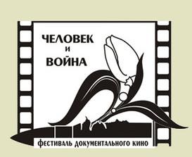 Итоги  XI Открытого кинофестиваля документального кино «Человек и война»