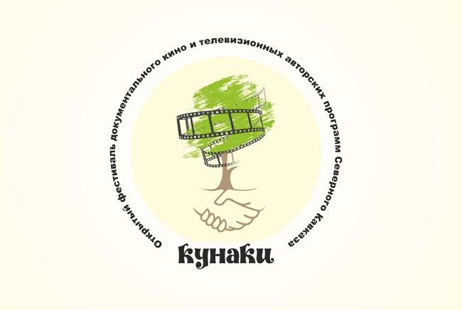 Прием заявок на XII фестиваль «Кунаки»