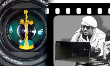 Фестиваль военного кино им. Ю.Н.Озерова     21 мая - 25 мая 2018
