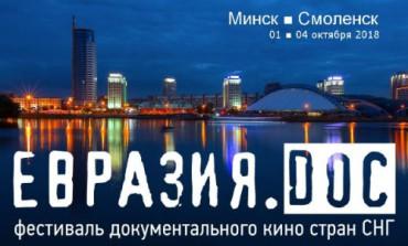 Фестиваль документального кино стран СНГ пройдет в Минске
