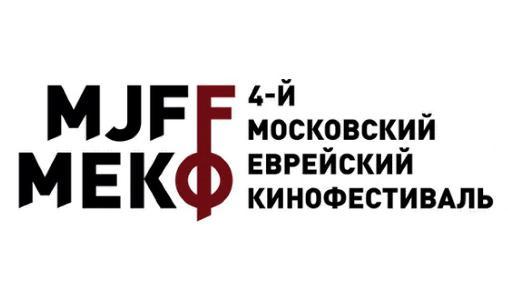 30 мая в Центре документального кино объявят победителей 4-го Московского еврейского кинофестиваля