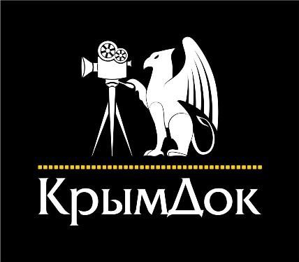 Торжественная церемония открытия I Крымского открытого фестиваля документального кино «КрымДок»