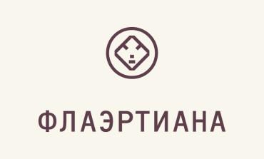 """Международный тренинг и питчинг """"Флаэртиана-Форум"""""""