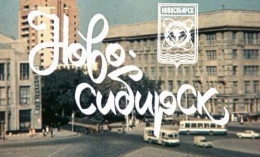 В Музее документального кино покажут редкие фильмы о Новосибирске   Об этом сообщает Рамблер.