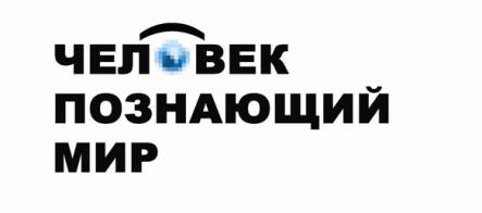 В Крыму состоится X юбилейный кинофестиваль «Человек, познающий мир».