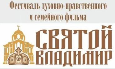 """Состав жюри IV кинофестиваля """"Святой Владимир"""" 2018"""