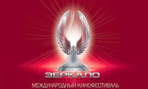 XII Международный кинофестиваль им. Андрея Тарковского «ЗЕРКАЛО»