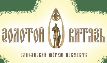 Лауреаты ХXVII Международного Кинофорума «Золотой Витязь» 2018