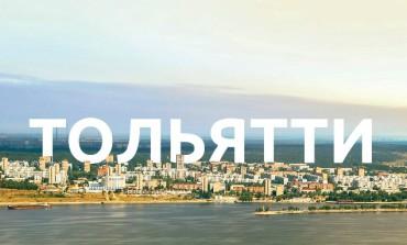 В Тольятти начались съемки документального фильма о городе и его жителях
