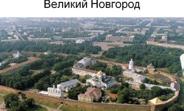 В Великом Новгороде пройдет показ документального фильма о культуре севера