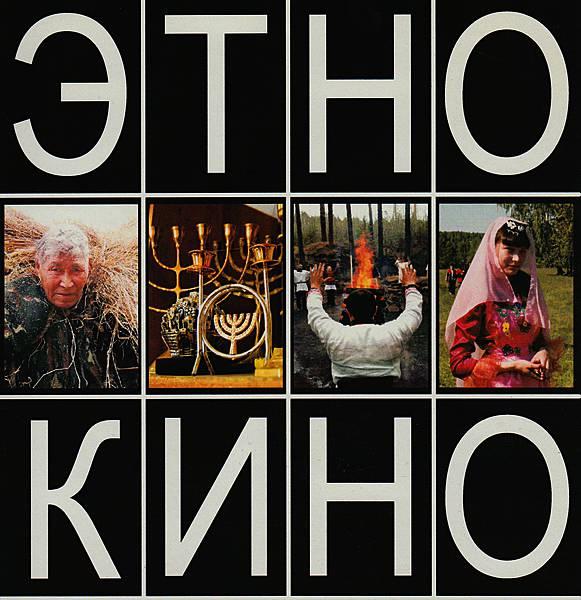 IV Фестиваль «ЭтноКино» подвел итоги