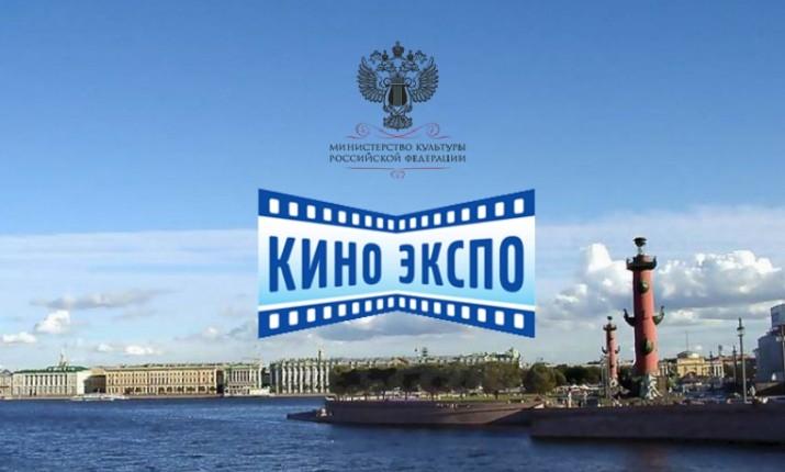 «Кино Экспо» 2018 пройдет в Петербурге 18-21 сентября