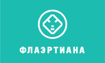 «ФЛАЭРТИАНА-2018» ОБЪЯВИЛА УЧАСТНИКОВ  НАЦИОНАЛЬНОГО КОНКУРСА