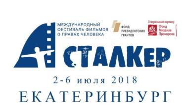 Свердловская областная организация «Союза кинематографистов РФ» представляет фестиваль фильмов о правах человека   «Сталкер».