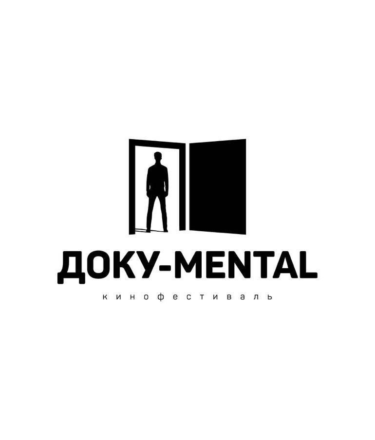 Фестиваль короткометражного кино «ДОКУ-Mental» продолжает приём заявок до 30 августа