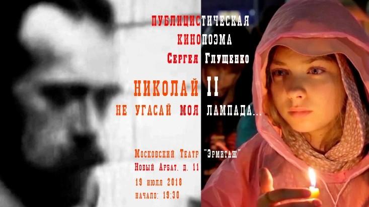 Премьера кинопоэмы «Николай II. Не угасай моя лампада…» в театре «Эрмитаж».