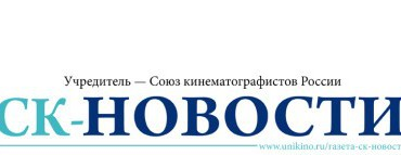 Ассоциация документального кино СК РФ в газете «СК-Новости No 7-8 (369-370) 17 июля 2018
