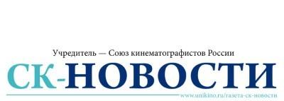 Ассоциация документального кино СК РФ в газете «СК-Новости No 10 (372) 15 октября  2018