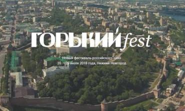 Фестиваль  нового кино «Горький fest — 2018» объявляет программу документальных фильмов
