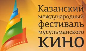 Казань готовится принять фестиваль мусульманского кино, который пройдёт с 4 по 10 сентября 2018 года