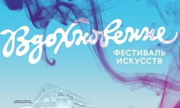 """Другой театр: фестиваль искусств """"Вдохновение"""" объявил программу кинопоказов"""