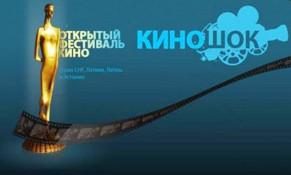 """Документальный конкурс  фестиваля """"Киношок-2018"""" объявил победителей"""