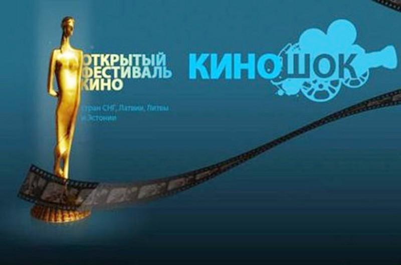 Документальный конкурс  фестиваля «Киношок-2018» объявил победителей