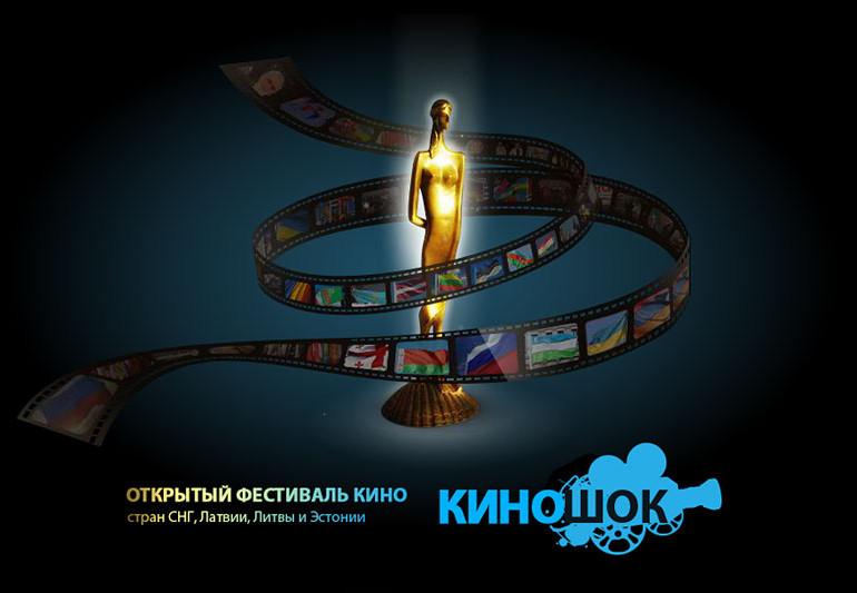 КИНОШОК объявил программу документального кино. Возглавит жюри режиссер Владимир Эйснер.